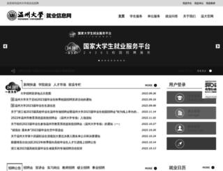 job.wzu.edu.cn screenshot