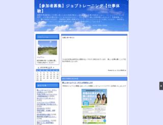 jobavi.eshizuoka.jp screenshot