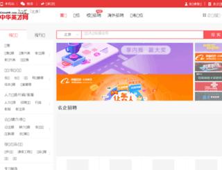 jobs.chinahr.com screenshot