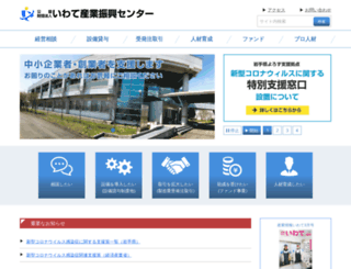 joho-iwate.or.jp screenshot