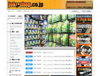 jokeshop.co.jp screenshot