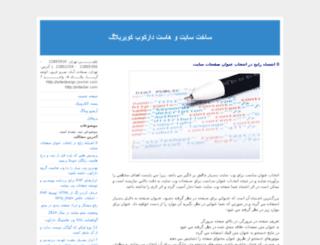 joomir.kavirblog.com screenshot