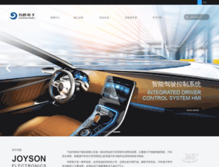 joyson.cn screenshot