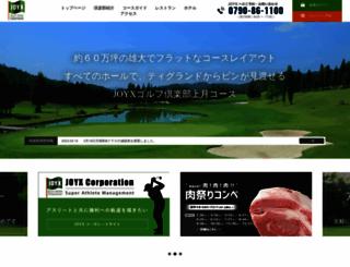 joyx-gc.com screenshot
