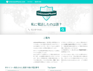 jp.unknownphone.com screenshot