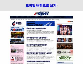 jpnews.kr screenshot