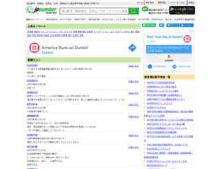 jpnumber.com screenshot