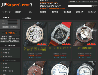 jpsupergreat7.com screenshot