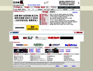 jpware.com.hk screenshot
