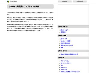 jquery.keicode.com screenshot