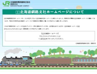 jrkushiro.jp screenshot
