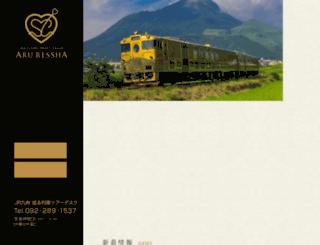 jrkyushu-aruressha.jp screenshot