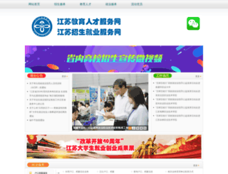 jsbys.com.cn screenshot