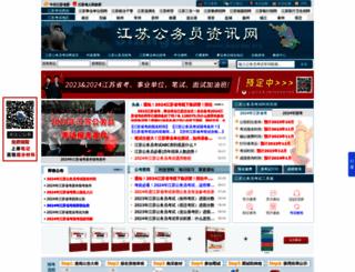 jsgwyw.org screenshot