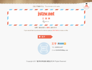 jstzw.net screenshot