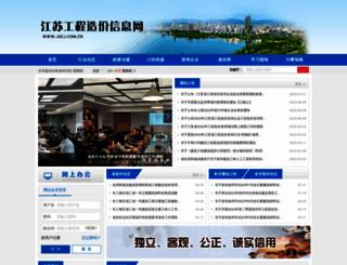 jszj.com.cn screenshot
