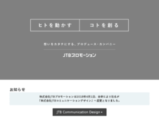 jtb-pro.co.jp screenshot