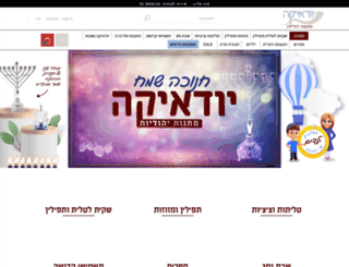 judaica-il.com screenshot