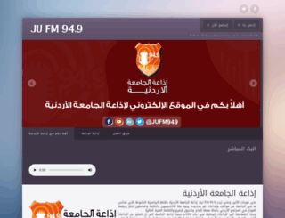 jufm.ju.edu.jo screenshot