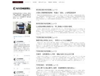 junkan-miyazaki.com screenshot
