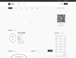 justing.com.cn screenshot