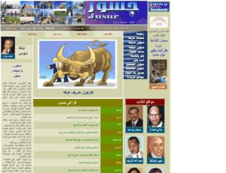 jusur.net screenshot