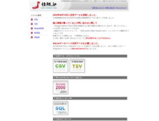 jusyo.jp screenshot