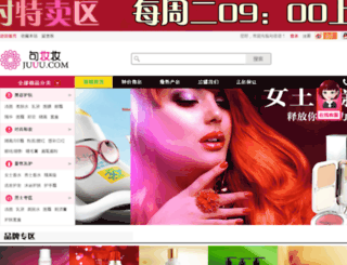 juuu.com screenshot