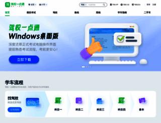 jxedt.com screenshot