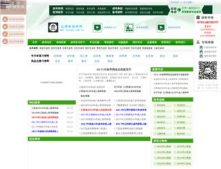 jxsedu.com.cn screenshot
