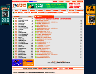 jy.dx-job.com screenshot