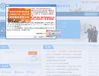 jypx.fjjs.gov.cn screenshot