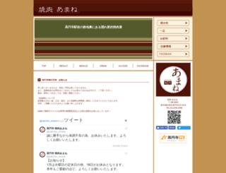 k-amane.jp screenshot