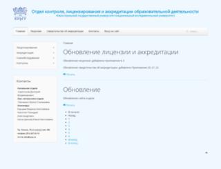 k.susu.ac.ru screenshot