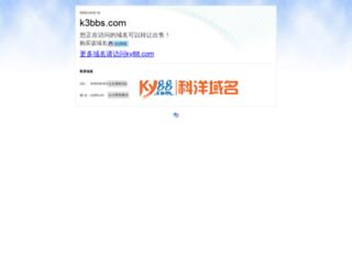 k3bbs.com screenshot
