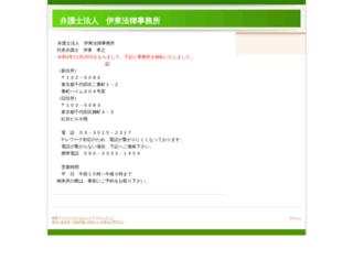 kabaraitokka-itolawoffice.jp screenshot