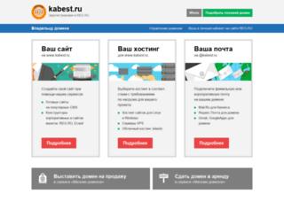 kabest.ru screenshot