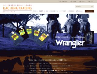 kachina-trading.com screenshot