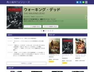 kadokawa-d.jp screenshot