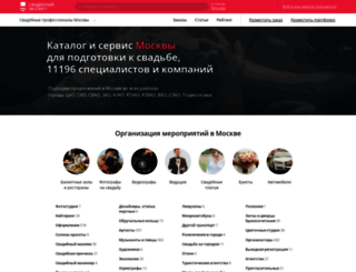 kahovka.unassvadba.ru screenshot