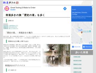 kaidoaruki.com screenshot