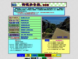 kaidouarukitabi.com screenshot