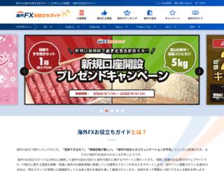 kaigaifx.com screenshot
