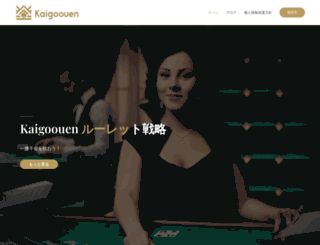 kaigoouen.net screenshot
