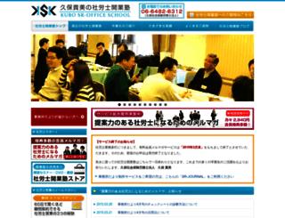 kaigyojuku.com screenshot