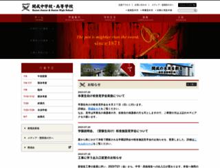 kaiseigakuen.jp screenshot