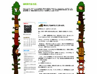 kaishahou.cocolog-nifty.com screenshot