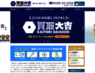 kaitori-daikichi.jp screenshot