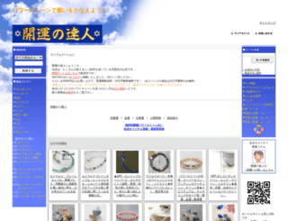 kaiun-tatsujin.com screenshot