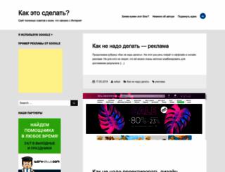 kak-eto-sdelat.com screenshot